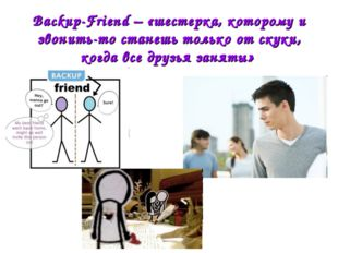 Backup-Friend – «шестерка, которому и звонить-то станешь только от скуки, ког