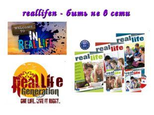 reallifen - быть не в сети