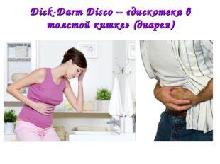 Dick-Darm Disco – «дискотека в толстой кишке» (диарея)