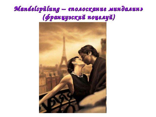 Mandelspülung – «полоскание миндалин» (французский поцелуй)
