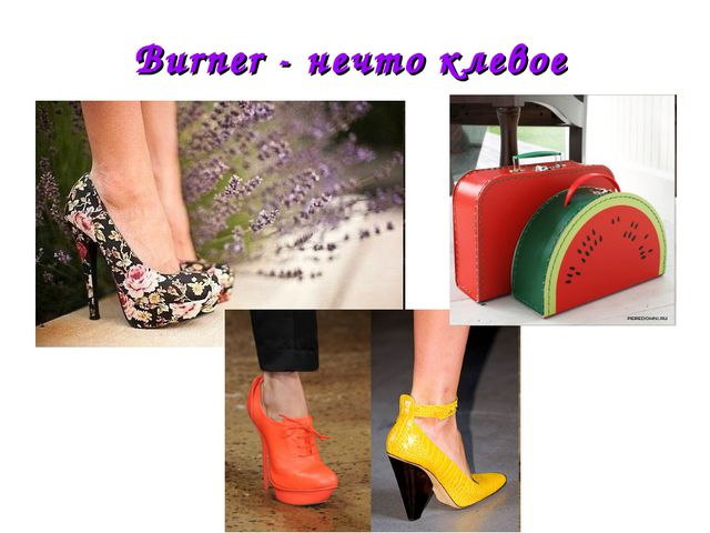 Burner - нечто клевое