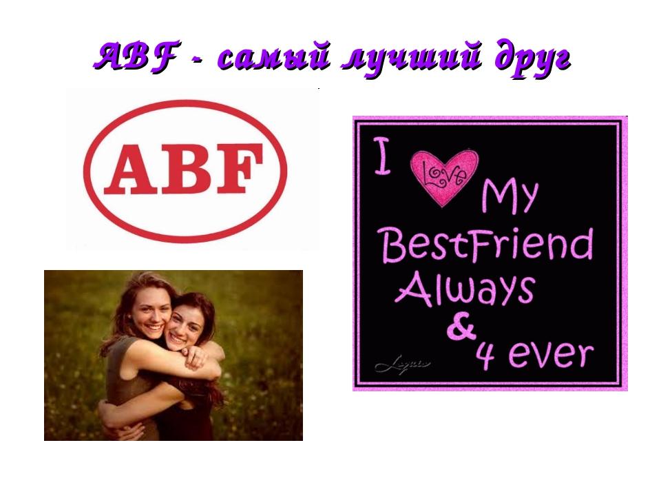 ABF - самый лучший друг