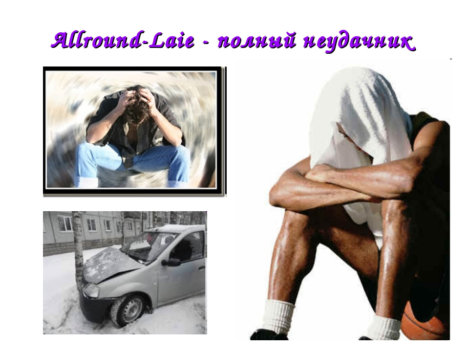Allround-Laie - полный неудачник