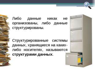 Либо данные никак не организованы, либо данные структурированы. Структурирова