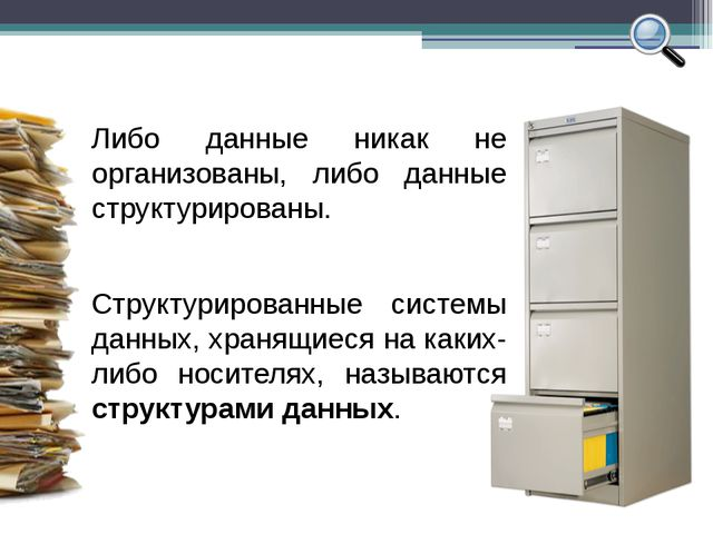 Либо данные никак не организованы, либо данные структурированы. Структурирова...
