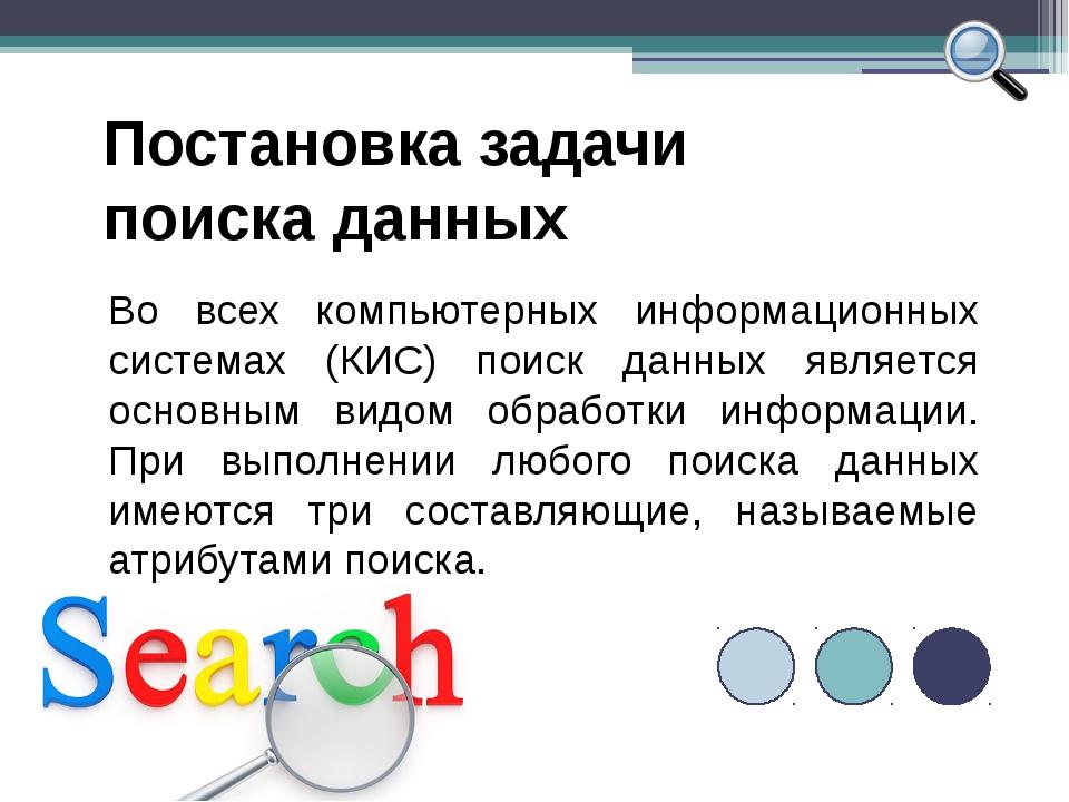 Постановка задачи поиска данных Во всех компьютерных информационных системах...