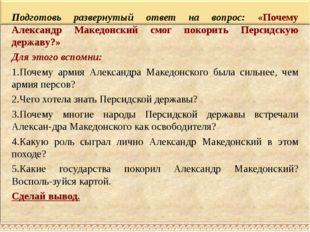 Подготовь развернутый ответ на вопрос: «Почему Александр Македонский смог пок