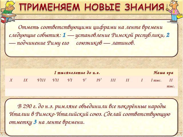 I тысячелетие до н.э.Наша эра XIXVIIIVIIVIVIVIIIIIII тыс.II тыс....