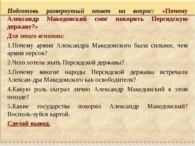 Подготовь развернутый ответ на вопрос: «Почему Александр Македонский смог пок...