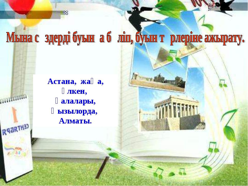 Астана, жаңа, үлкен, қалалары, Қызылорда, Алматы.