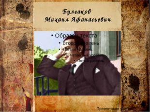 Булгаков Михаил Афанасьевич Презентация учителя