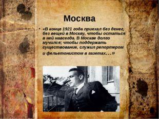 Москва «В конце 1921 года приехал без денег, без вещей в Москву, чтобы остать