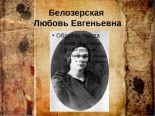 Белозерская Любовь Евгеньевна