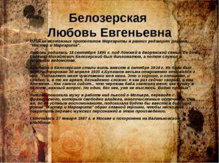 Белозерская Любовь Евгеньевна Один из возможных прототипов Маргариты в ранних