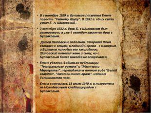 """В сентябре 1929 г. Булгаков посвятил Елене повесть """"Тайному другу"""". В 1931 г"""