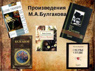 Произведения М.А.Булгакова