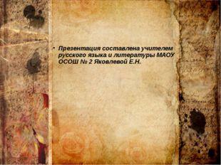 Презентация составлена учителем русского языка и литературы МАОУ ОСОШ № 2 Як