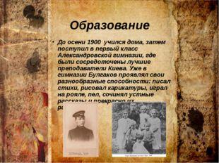 Образование До осени 1900 учился дома, затем поступил в первый класс Александ