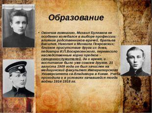 Образование Окончив гимназию, Михаил Булгаков не особенно колебался в выборе