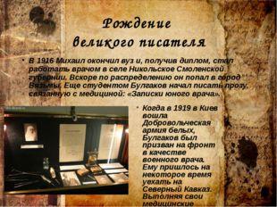 Рождение великого писателя В 1916 Михаил окончил вуз и, получив диплом, стал