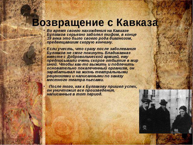 Возвращение с Кавказа Во время своего нахождения на Кавказе Булгаков серьезно...