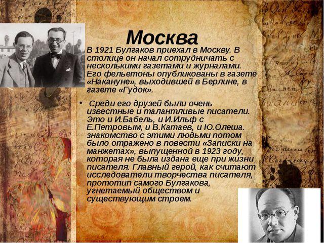Москва В 1921 Булгаков приехал в Москву. В столице он начал сотрудничать с не...