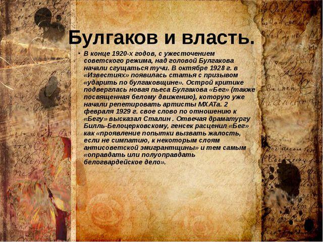Булгаков и власть. В конце 1920-х годов, с ужесточением советского режима, на...