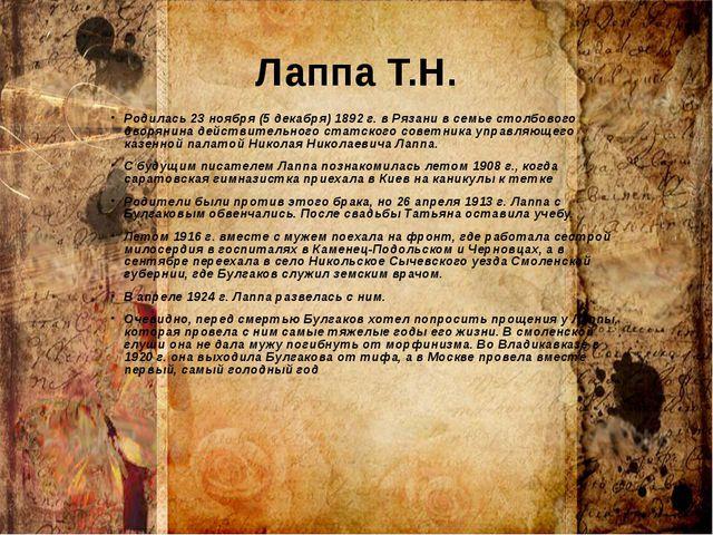 Лаппа Т.Н. Родилась 23 ноября (5 декабря) 1892 г. в Рязани в семье столбового...