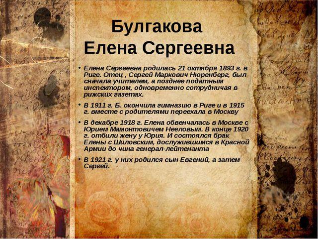 Булгакова Елена Сергеевна Елена Сергеевна родилась 21 октября 1893 г. в Риге....