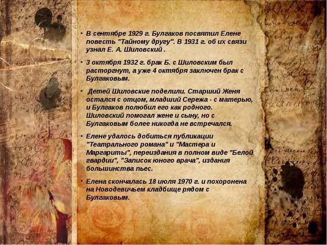 """В сентябре 1929 г. Булгаков посвятил Елене повесть """"Тайному другу"""". В 1931 г..."""