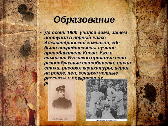 Образование До осени 1900 учился дома, затем поступил в первый класс Александ...