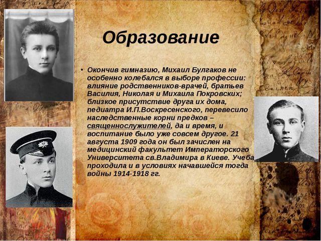Образование Окончив гимназию, Михаил Булгаков не особенно колебался в выборе...