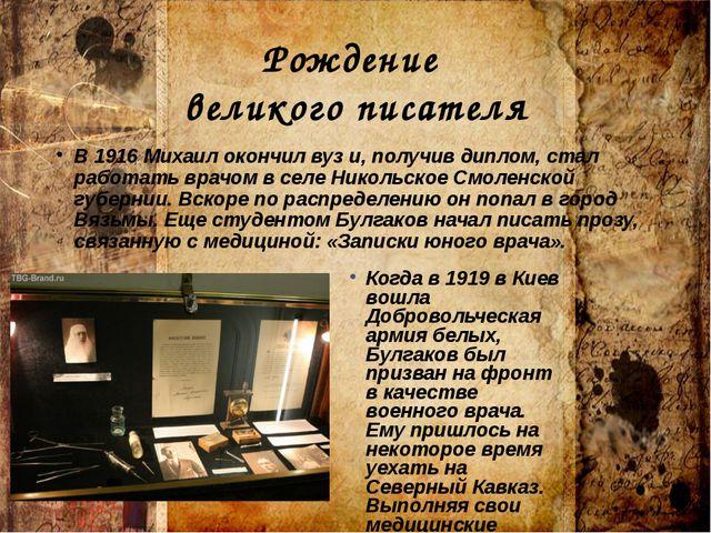 Рождение великого писателя В 1916 Михаил окончил вуз и, получив диплом, стал...