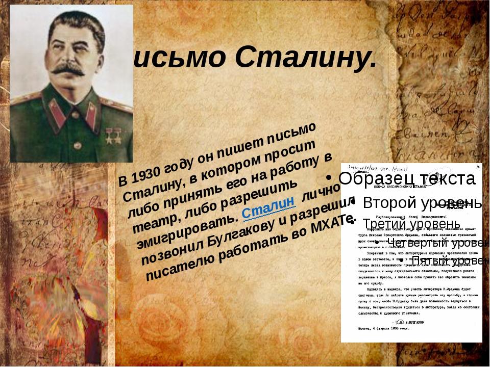 Письмо Сталину. В 1930 году он пишет письмо Сталину, в котором просит либо пр...