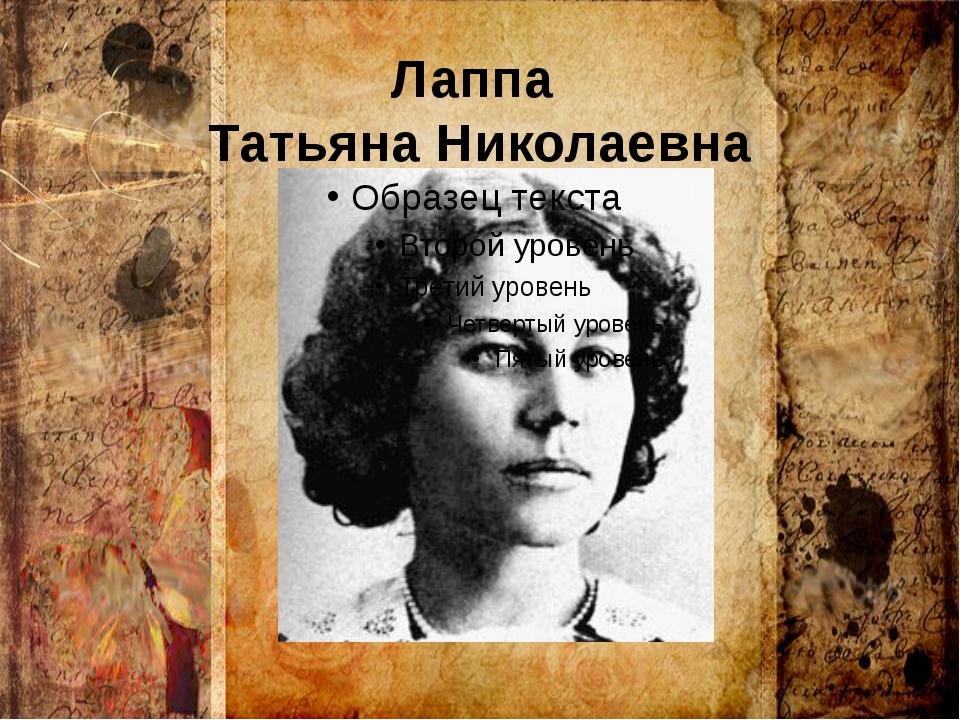 Лаппа Татьяна Николаевна