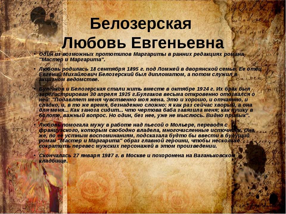 Белозерская Любовь Евгеньевна Один из возможных прототипов Маргариты в ранних...