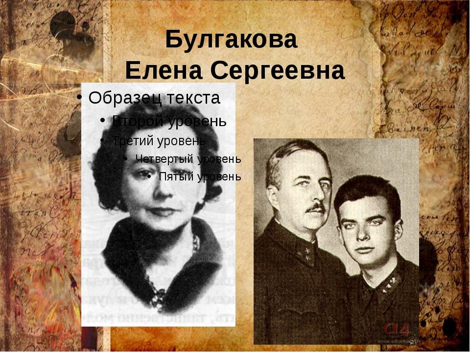 Булгакова Елена Сергеевна