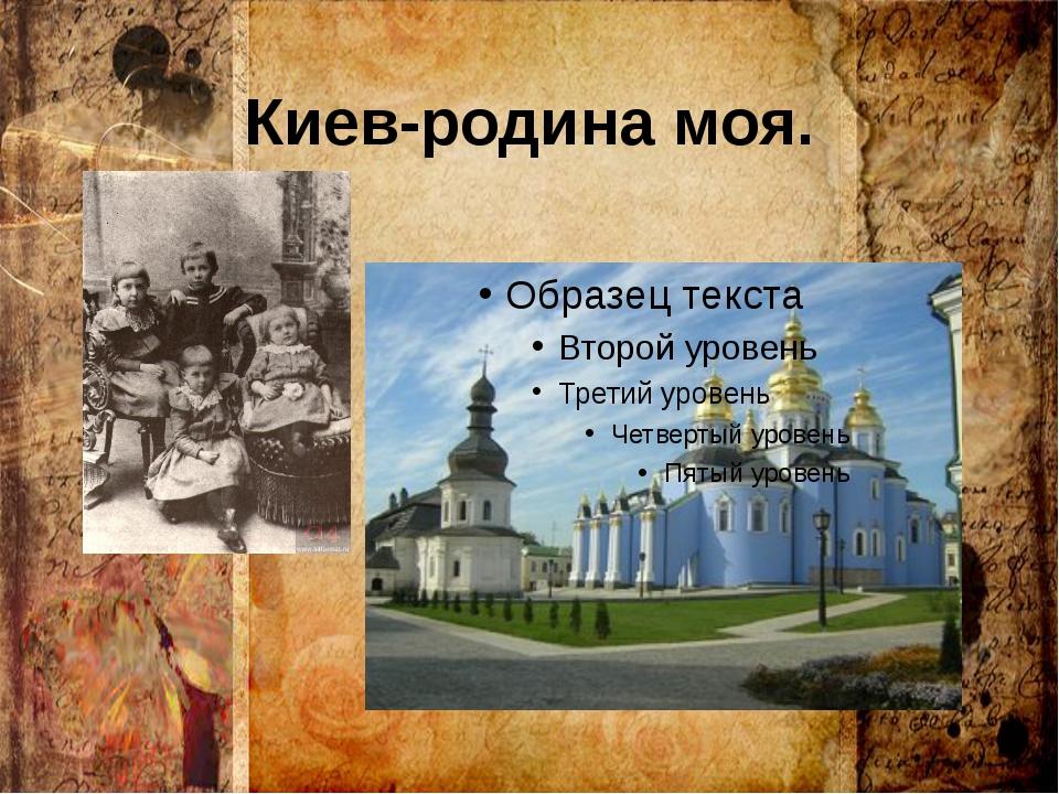 Киев-родина моя.