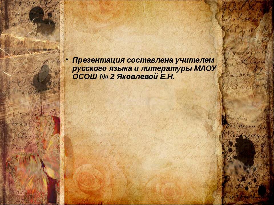 Презентация составлена учителем русского языка и литературы МАОУ ОСОШ № 2 Як...