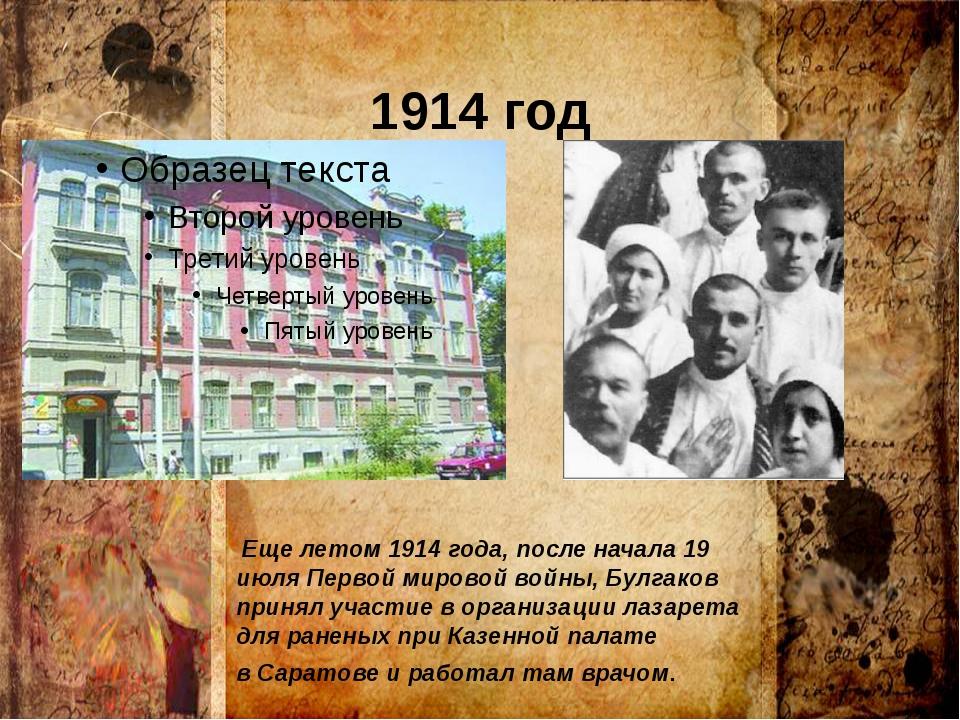 1914 год Еще летом 1914 года, после начала 19 июля Первой мировой войны, Булг...