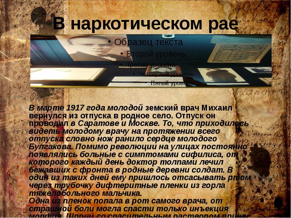 В наркотическом рае В марте 1917 года молодой земский врач Михаил вернулся из...