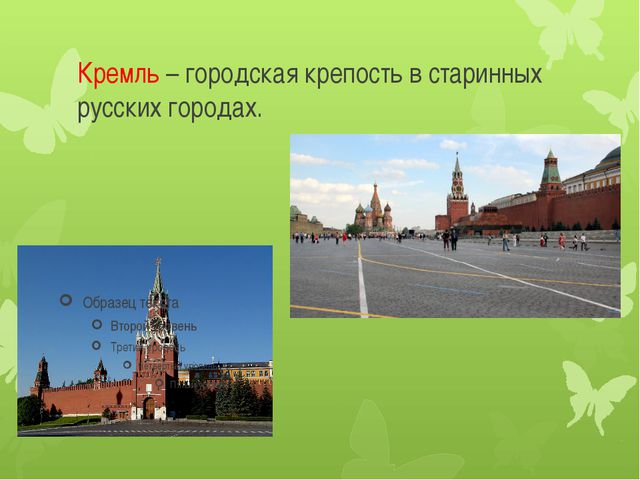 Кремль – городская крепость в старинных русских городах.