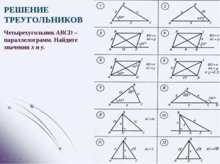 РЕШЕНИЕ ТРЕУГОЛЬНИКОВ Четырехугольник ABCD – параллелограмм. Найдите значения