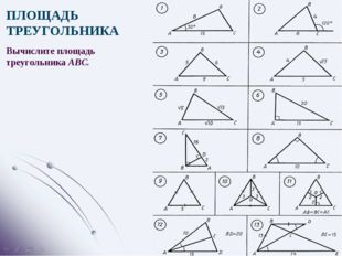 ПЛОЩАДЬ ТРЕУГОЛЬНИКА Вычислите площадь треугольника ABC.