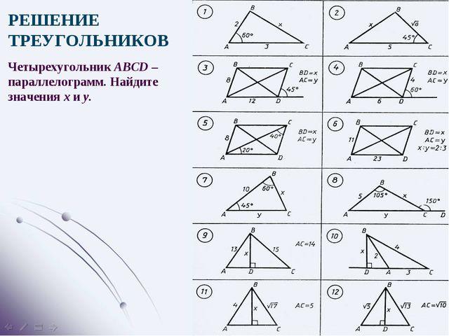РЕШЕНИЕ ТРЕУГОЛЬНИКОВ Четырехугольник ABCD – параллелограмм. Найдите значения...