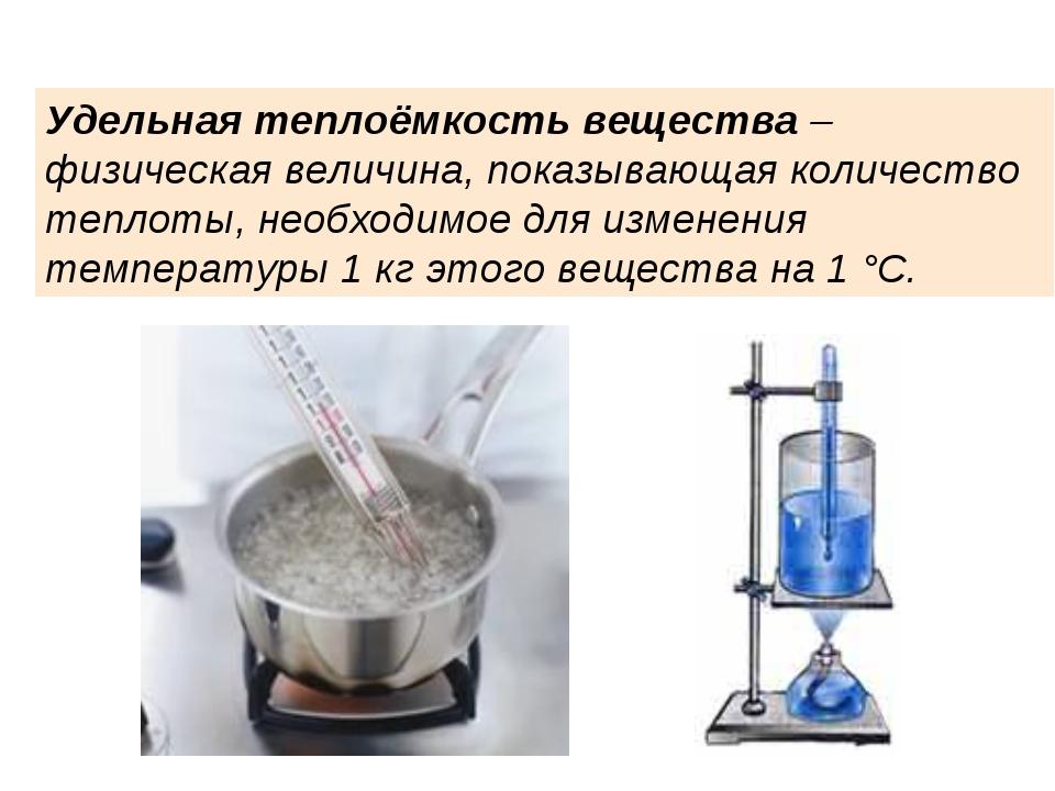 Удельная теплоёмкость вещества– физическая величина, показывающая количество...
