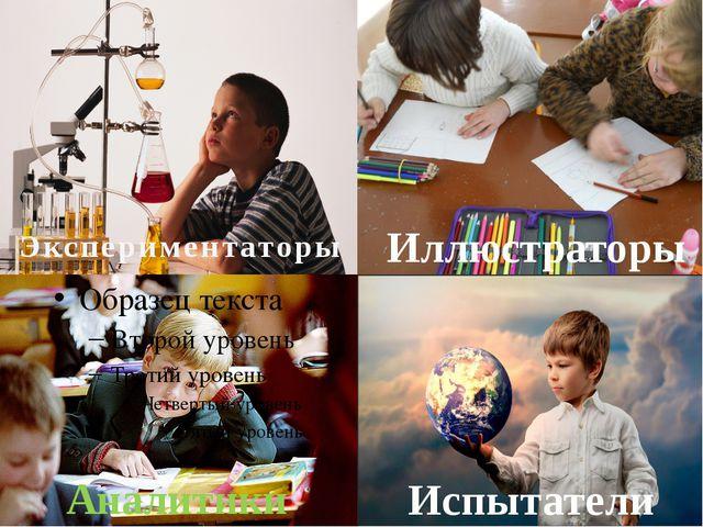 Экспериментаторы Иллюстраторы Аналитики Испытатели