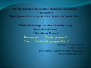 """Муниципальное бюджетное общеобразовательное учреждение """"Преображенская средня"""