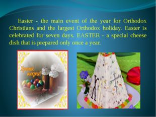Easter - the main event of the year for Orthodox Christians and the largest