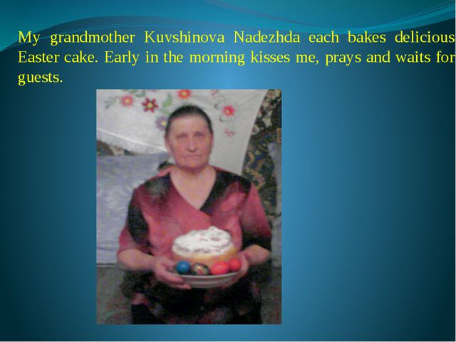My grandmother Kuvshinova Nadezhda each bakes delicious Easter cake. Early in...